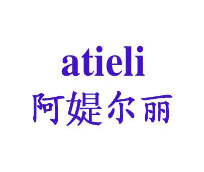 阿媞尔丽-ATIELI