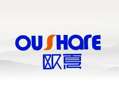 欧夏-OUSHARE