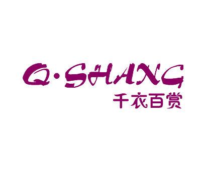 千衣百赏-QSHANG