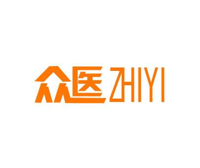 众医-ZHIYI