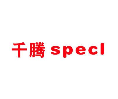 千腾-SPECL