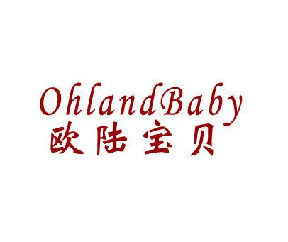 欧陆宝贝-OHLANDBABY
