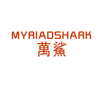 万鲨-MYRIADSHARK