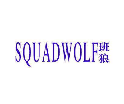 班狼-SQUADWOLF