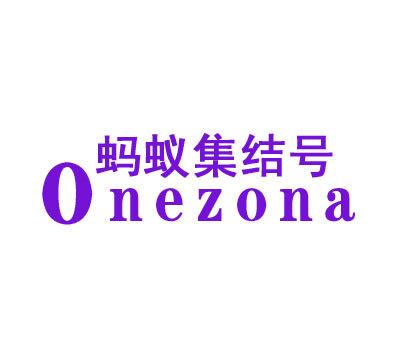蚂蚁集结号-ONEZONA