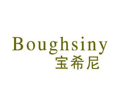 宝希尼-BOUGHSINY