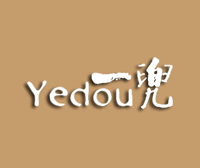 一兜-YEDOU