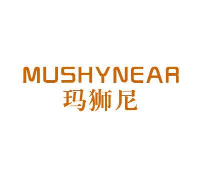 玛狮尼-MUSHYNEAR