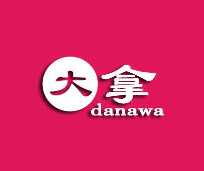大拿-DANAWA
