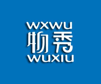 物秀-WXWU