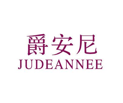 爵安尼-JUDEANNEE