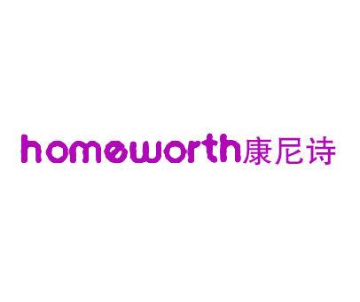 康尼诗-HOMEWORTH