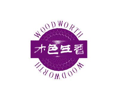 木色生香-WOODWORTH