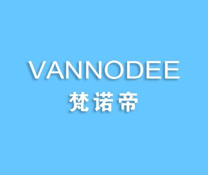 梵诺帝-VANNODEE
