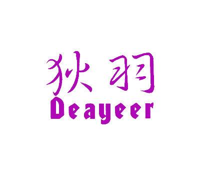 狄羽-DEAYEER