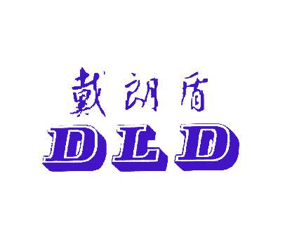 戴朗盾-DLD