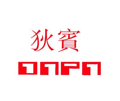 狄宾-DNPN