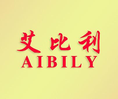 艾比利-AIBILY