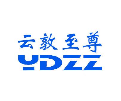云敦至尊-YDZZ
