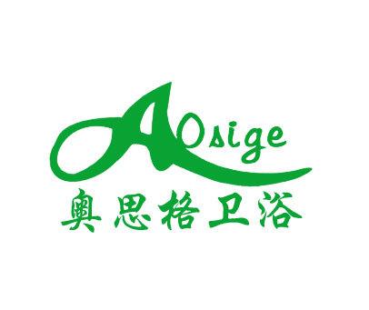 奥思格卫浴-AOSIGE