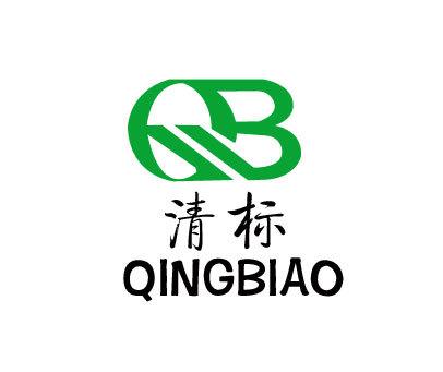 清标-QB