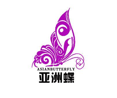 亚洲蝶-ASIANBUTTERFLY