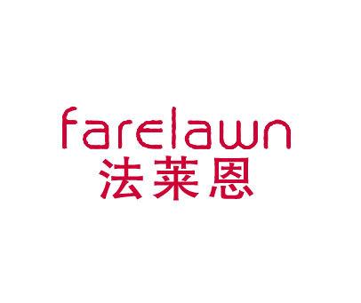 法莱恩-FARELAWN