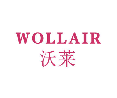 沃莱-WOLLAIR