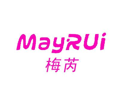 梅芮-MAYRUI