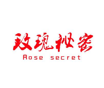 玫瑰秘密-ROSESECRET