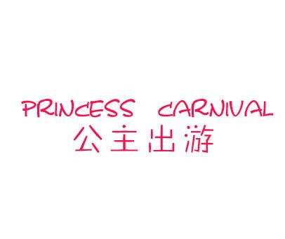 公主出游-PRINCESSCARNIVAL