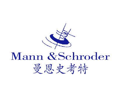 曼恩史考特-MANNSCHRODER