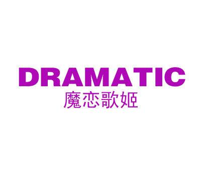 魔恋歌姬-DRAMATIC
