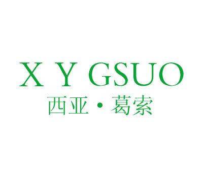 西亚·葛索-X.Y.GSUO