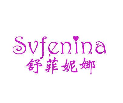 舒菲妮娜-SVFENINA