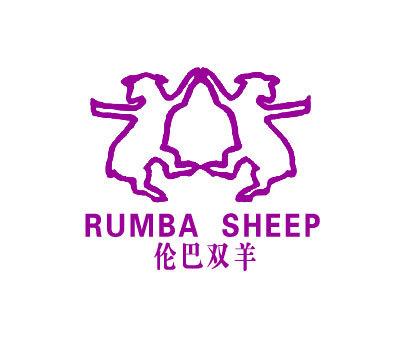 伦巴双羊-RUMBASHEEP