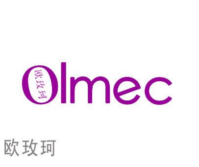 欧玫珂-OLMEC