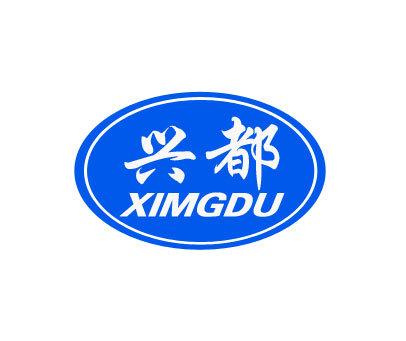 兴都-XINGDU