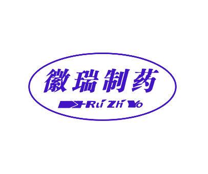 徽瑞制药-RUIZHIYO