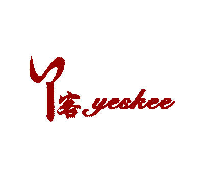 客-YESKEE
