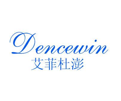 艾菲杜澎-DENCEWIN