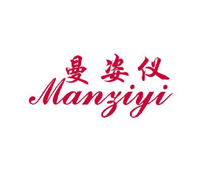 曼姿仪-MANZIYI