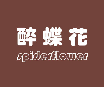 醉蝶花-SPIDERFLOWER