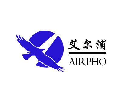 艾尔浦-AIRPHO