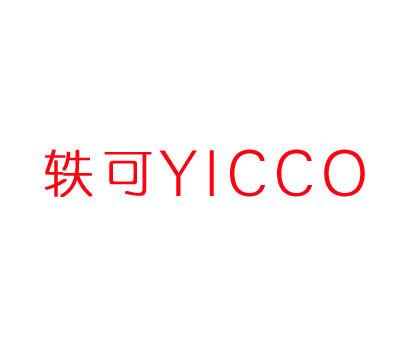 轶可-YICCO