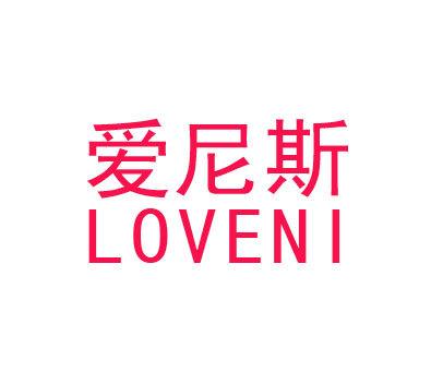 爱尼斯-LOVENI