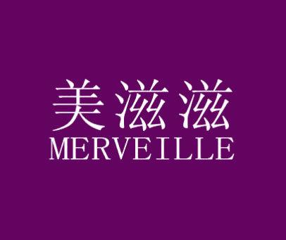 美滋滋-MERVEILLE