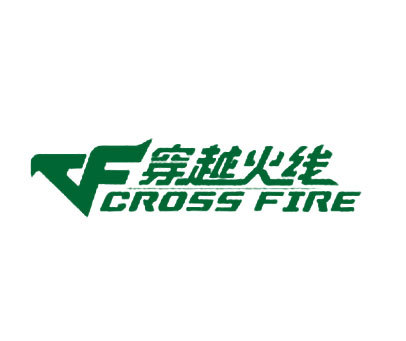 穿越火线-CROSSFIRECF