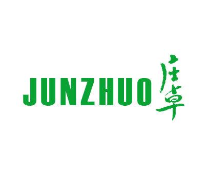 庄卓-JUNZHUO