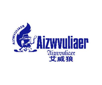 艾威狼-AIZWVULIAER